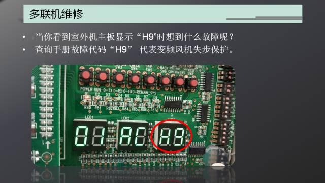 格力GMV五代直流变频多联机出现H9故障代码怎么维修?