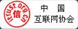中国互联网协会认证