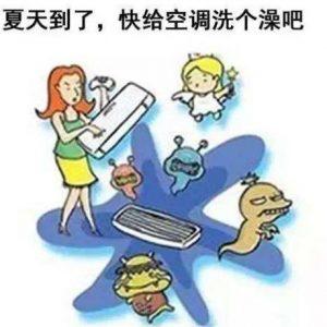 空调清洗步骤及其清洗保养注意事项!